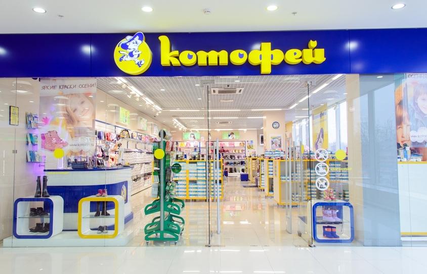 Фирменный магазин «Котофей» - Валенки для взрослых