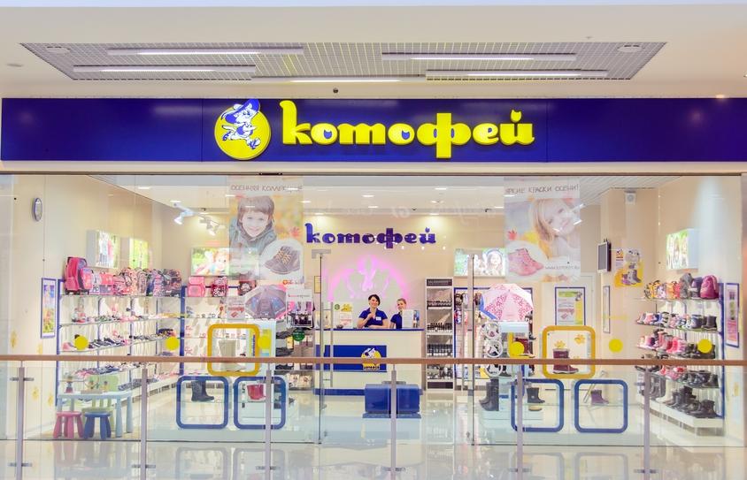 Фирменный интернет-магазин детской обуви Котофей